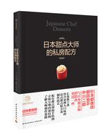 日本甜点大师的私房配方-世界名厨学院