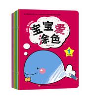 宝宝爱涂色(全8册)