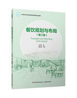 餐饮规划与布局:第三版(高等职业学校餐饮管理与服务专业教材)