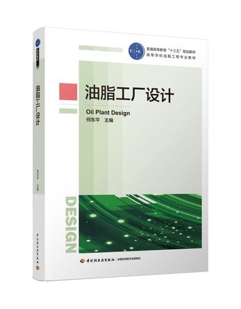 """油脂工厂设计(普通高等教育""""十三五""""规划教材)"""