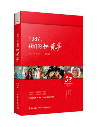 1987,我们的红楼梦