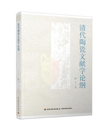 清代陶瓷文献学论纲