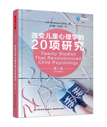 改变儿童心理学的20项研究(第二版)(万千心理)