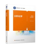"""分析化学(全国职业教育""""十三五""""规划教材)"""