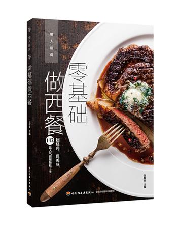 懒人厨房(零基础做西餐)
