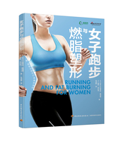 女子跑步与燃脂塑形