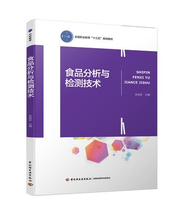 """食品分析与检测技术(全国职业教育""""十三五""""规划教材)"""