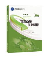"""物流仓储作业管理(高等职业教育""""十三五""""规划教材)"""