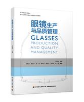 眼镜生产与品质管理(高等职业教育教材)