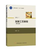 """发酵工艺教程(第二版)(高等职业教育""""十三五""""规划教材)"""