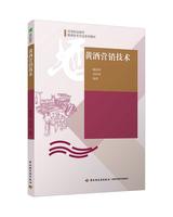 黄酒营销技术(高等职业教育酿酒技术专业系列教材)