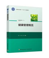 """健康管理概览(高等职业教育""""十三五""""规划教材)"""