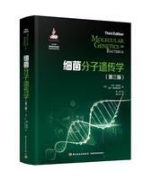 """细菌分子遗传学:第三版(国家出版基金项目、""""十三五""""国家重点出版物出版规划项目)"""