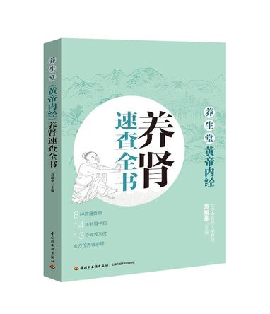 养生堂〈黄帝内经〉养肾速查全书