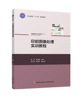 """印前图像处理实训教程(职业教育""""十三五""""规划教材)"""