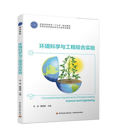 """环境科学与工程综合实验(普通高等教育""""十三五""""规划教材)"""
