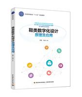 """鞋类数字化设计原理及应用(普通高等教育""""十三五""""规划教材)"""