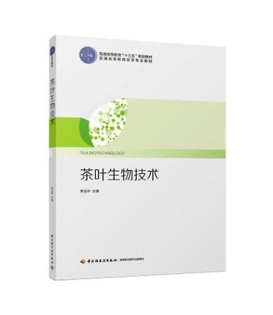 """茶叶生物技术(普通高等教育""""十三五""""规划教材)"""