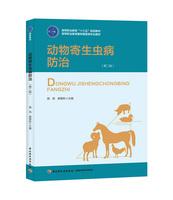 """动物寄生虫病防治(第二版)(高等职业教育""""十三五""""规划教材)"""