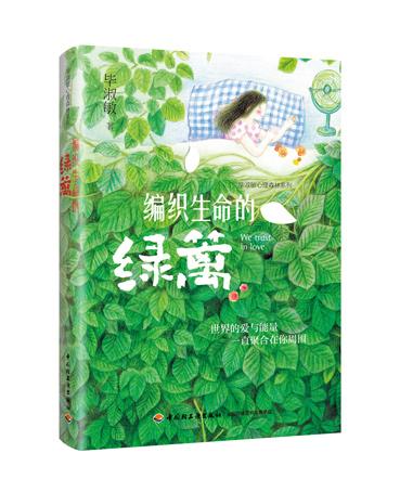 编织生命的绿篱—毕淑敏心理森林系列