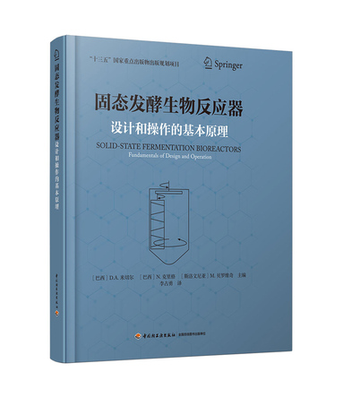 """固态发酵生物反应器-设计和操作的基本原理(""""十三五""""国家重点出版物出版规划项目)"""