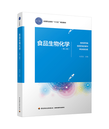 """食品生物化学(第二版)(全国职业教育""""十三五""""规划教材)"""