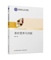 """茶叶营养与功能(普通高等教育""""十三五""""规划教材)"""