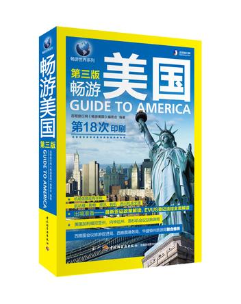 畅游美国(第三版)