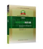 环境管理和控制—中芬合著:造纸及其装备科学技术丛书(中文版)第四卷