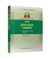 森林资源的生物质精炼—中芬合著:造纸及其装备科学技术丛书(中文版)第五卷