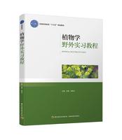 植物学野外实习教程(高等学校专业教材)(含DVD)