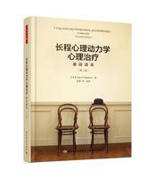 长程心理动力学心理治疗:基础读本(第二版)(万千心理)
