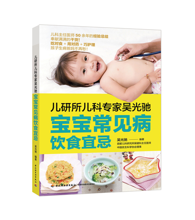 儿研所儿科专家吴光驰 宝宝常见病饮食宜忌