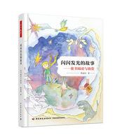 闪闪发光的故事:童书阅读与欣赏(万千教育)