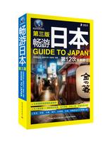 暢游日本(第三版)