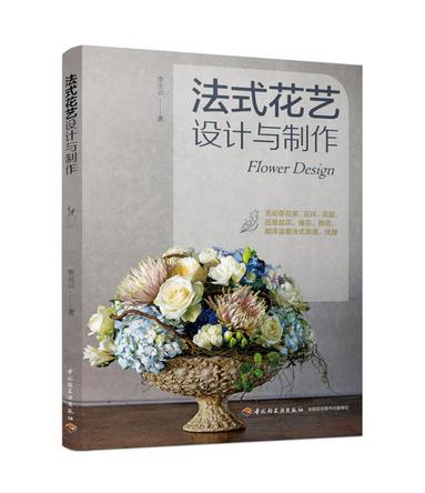 法式花艺设计与制作