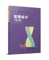 """管理会计(第二版)(高等职业教育""""十三五""""规划教材)"""