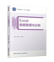 """EXCEL数据管理与分析(普通高等教育""""十三五""""规划教材)"""