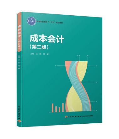 """成本会计(第二版)(高等职业教育""""十三五""""规划教材)"""