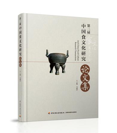 第二届中国食文化研究论文集