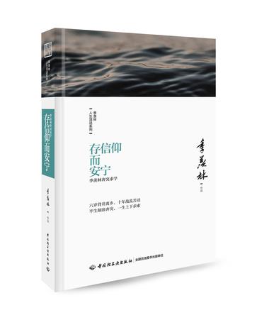 存信仰而安宁-季羡林奔突求学-季羡林人生清话系列
