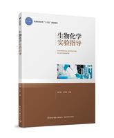 """生物化学实验指导(普通高等教育""""十三五""""规划教材)"""