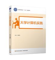 """大学计算机实践(普通高等教育""""十三五""""规划教材)"""