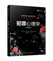 犯罪心理学(第11版)(万千心理)