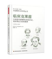 临床克莱茵:克莱茵学派精神分析的历史、临床理论与经典案例(万千心理)
