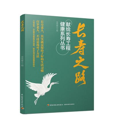 长寿之路-献给长寿工程健康系列丛书