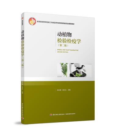 动植物检验检疫学(第二版)
