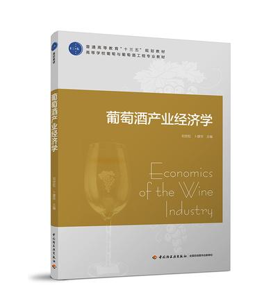 """葡萄酒产业经济学(普通高等教育""""十三五""""规划教材)"""