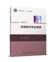 """生物技术专业英语(高等职业教育""""十三五""""规划教材)"""