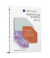 """食品科学与工程专业教学法(普通高等教育""""十三五""""规划教材)"""